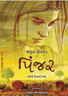 Pinjar by Amruta Pritam in Gujarati Book Buy Online