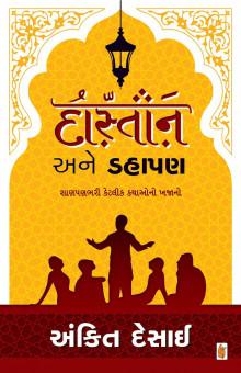 Daastan Ane Dahapan by Ankit Desai Gujarati Book Buy Online