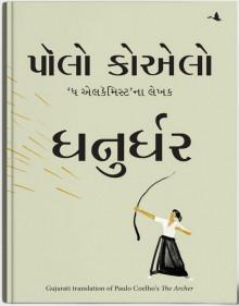 Dhanurdhar by Paulo Coelho Gujarati Book Buy Online