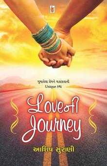 Love Ni Journey Gujarati Book Written by Ashish Surani Buy Online