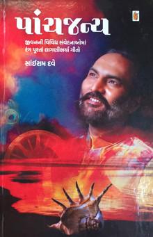 Panchjanya Gujarati Book By Sairam Dave Buy Online