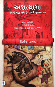Ashvathama Aaje Pan Jive Chhe (ane Hanay Chhe) Gujarati Book by Sitanshu Yashaschandra Buy Online