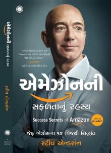 Success Secrets of Amazon Gujarati Book Steve Anderson Buy Online