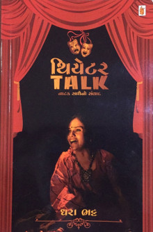 Theatre Talk Gujarati Book By Dhara Bhatt Buy Online