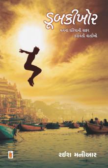 Doobkikhor Gujarati Book by Raish Maniar Buy Online
