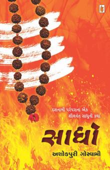 Sadho Gujarati Book By Ashokpuri Goswami Buy Online