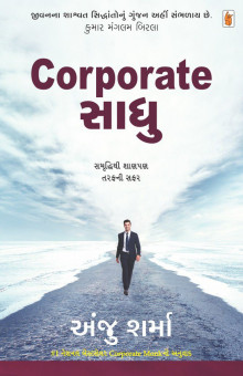 Corporate Sadhu Gujarati Book by Anju Sharma Buy Online
