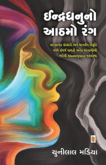 Indradhanuno Aathmo Rang Gujarati Book by Chunilal Madia Buy Online