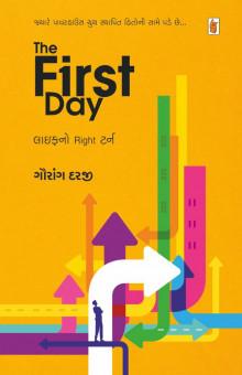 The First Day Gujarati Book Written by Gaurang Darji Buy Online