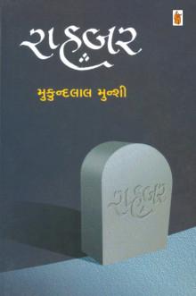 Rahabar Gujarati Book written by Mukundlal Munshi Buy Online