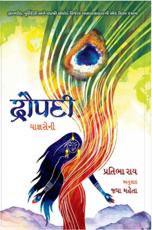 Draupadi (Yaagnaseni) Gujarati Book by Pratibha Ray Buy Online