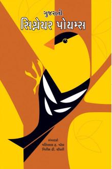 Signature Poem Gujarati Book by Manilal h. Patel Buy Online