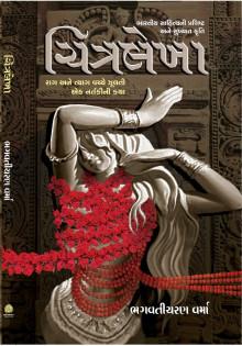 Chitralekha Gujarati Book By Bhagvati Charan Verma Buy Online