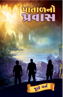 Patalno Pravas Journey to the Centre of the Earth Gujarati Book By Jules Verne Buy Online