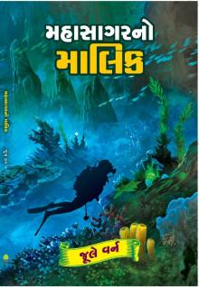 Mahasagarno Malik Gujarati Book by Jule Verne Buy Online