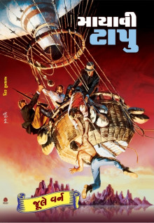Mayavi Tapu - The Mysterious Island Gujarati Book by Jule Verne Buy Online