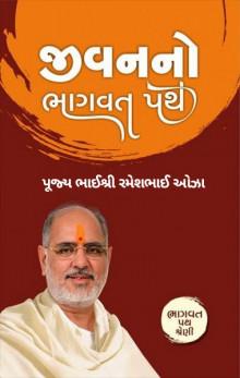 Jivanno Bhagvat Path Gujarati Book by Rameshbhai Oza Buy Online