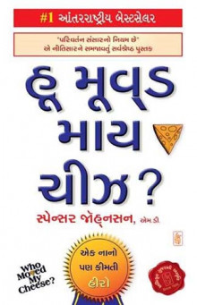 Who Moved My Cheese? Gujarati Book by Spencer Johnson M D