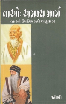 Tao - Agamy Marg Gujarati book by Osho