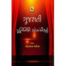 Gujrati Pratinidhi Ekankio