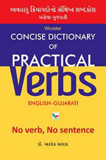 Wonder Concise Dictionary Of Practical Verbs Gujarati Book by Ashok Chavda