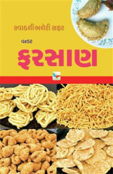 Wonder Farsan Gujarati Book by Hetal Rajput