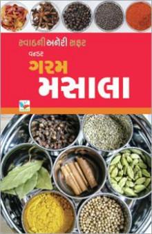 Wonder Garam Masala Gujarati Book by Hetal Rajput