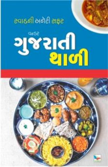 Wonder Gujarati Thali Gujarati Book by Hetal Rajput