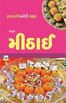 Wonder Mithai Gujarati Book by Hetal Rajput