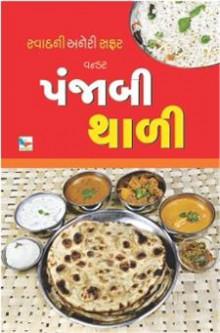 Wonder Punjabi Thali Gujarati Book by Hetal Rajput