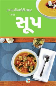 Wonder Soup Gujarati Book by Hetal Rajput