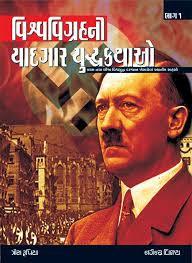 World War Part 1, 2, 3 in Gujarati Gujarati Book