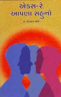 Xray Aapana Sahuno Gujarati Book Written By Dinkar Joshi