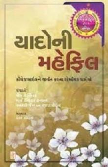 Yaado Ni Mehfil (book)
