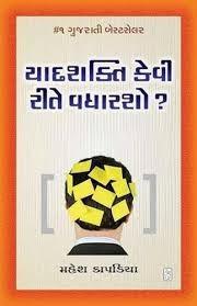 Yadshakti Kevi Rite Vadharsho? (book)
