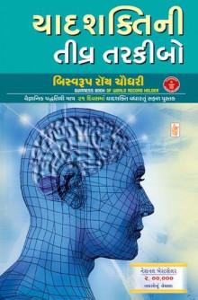 Yadshakti Ni Tivra Tarkibo (book)