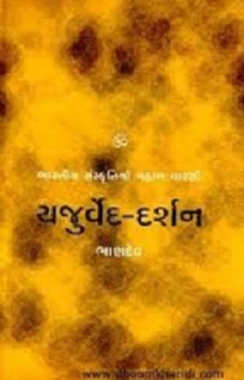Yajurved Darshan Gujarati Book (book)