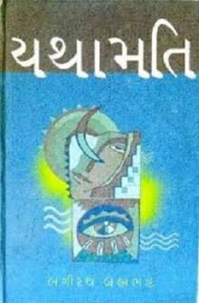 Yathamati (book)