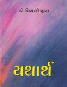 Yatharth (book)
