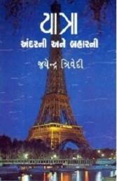 Yatra Andar Ni Ane Bahar Ni (book)