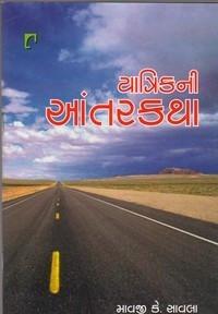 Yatrikni Aantarkatha (book)