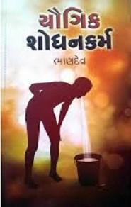 Yaugik Shodhankarm Gujarati Book (book)