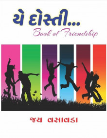 Ye Dosti... Book Of Friendship Written By Jay Vasavada - Buy Gujarati Book Online