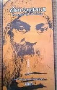Yog Abhyas Gujarati Book (book)