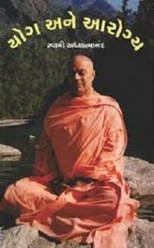 Yog Ane Aarogya (book)
