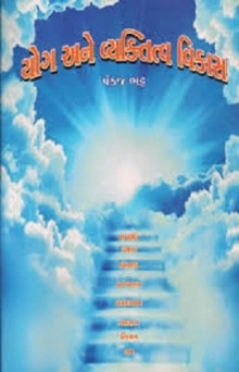 Yog Ane Vyaktitva Vikas (book)