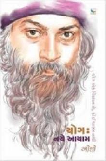 Yog Naye Aayam (book)