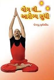 Yog Thi Arogya Sudhi (book)