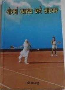 Yogman Svasthya Ane Sarvar (book)