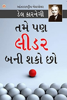 You too can be a leader(તમે પણ લીડર બની શકો છો) Gujarati Book by Dale Carnegie Buy Online